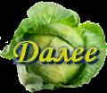 4897960_0_f3d4c_54093a2d_orig (78x108, 10Kb)/4897960_131747241_cabbage007 (120x104, 25Kb)