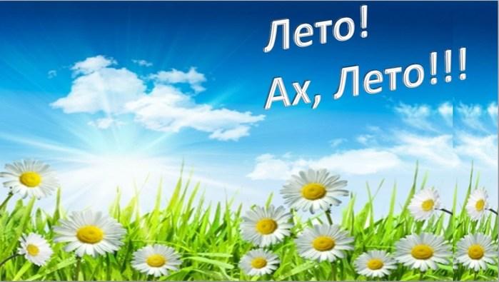 3768849_leto_sk (700x395, 62Kb)