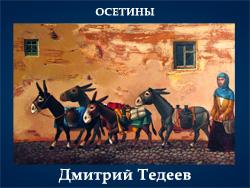 5107871_Dmitrii_Tedeev (250x188, 70Kb)