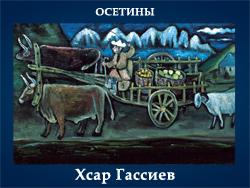 5107871_Hsar_Gassiev (250x188, 93Kb)