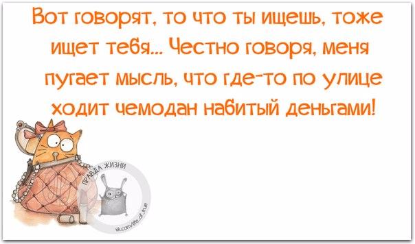 1434307866_frazki-24 (604x356, 170Kb)