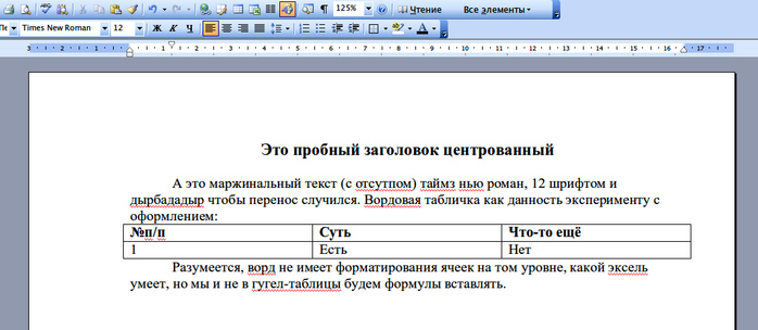 Word 2003 copying formatted text (700x304, 93Kb)
