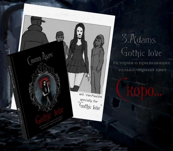Gothic love, Новый готический роман, Готы, Скотт Адамс/4477119_GL2 (700x613, 241Kb)