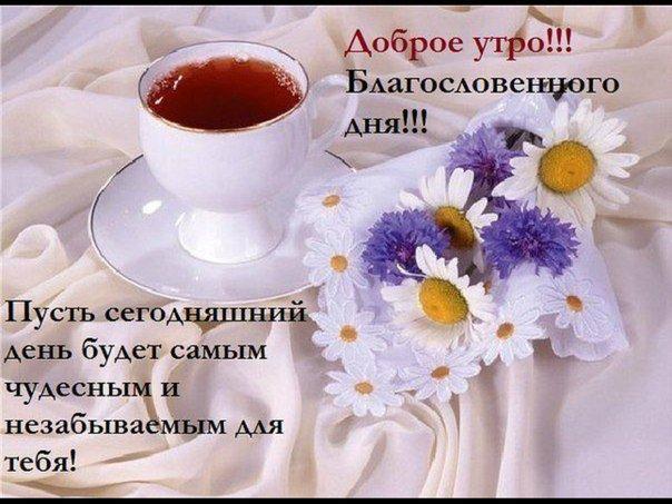 Замечательного утра пожелание