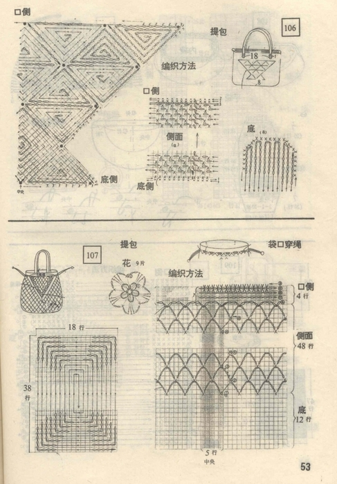 схема вязания сумочки/3071837_53 (487x700, 259Kb)