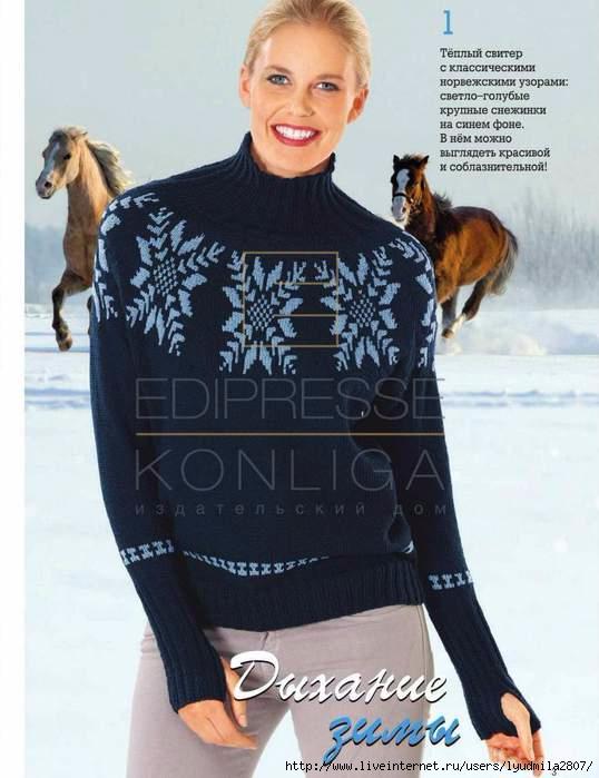 Женский свитер с норвежским узором на спицах схема