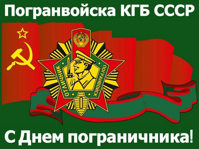 6089700_KGB_SSSR (640x480, 223Kb)