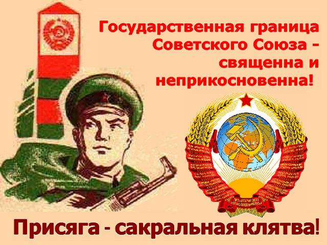 6089700_Gosydarstvennaya_granica_SSSR__svyashenna_i_neprikosnovenna (640x480, 147Kb)