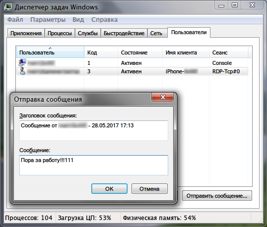 RDP_MSG (538x458, 77Kb)