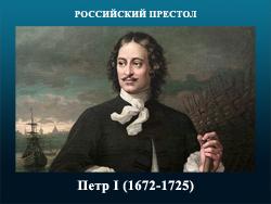 5107871_Petr_I (250x188, 69Kb)