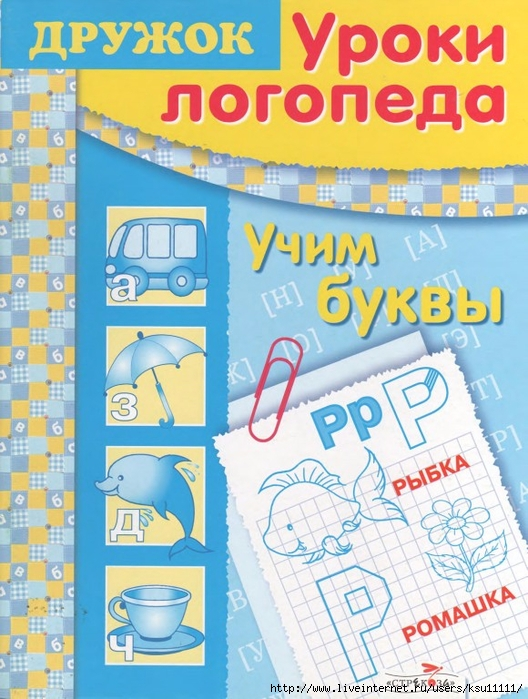uchim_bukvy_vasileva_i_sost_seriya_uroki_logopeda.page01 (528x700, 318Kb)