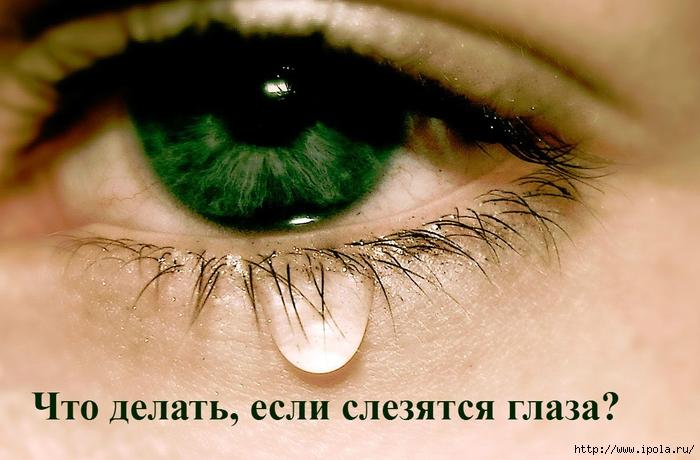 """alt=""""Что делать, если слезятся глаза?""""/2835299__2_ (700x460, 235Kb)"""