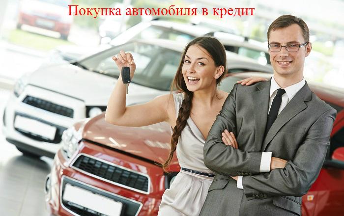 """alt=""""Покупка автомобиля в кредит""""/2835299_BETA_BANK (700x440, 272Kb)"""