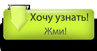 хочу узнать жми (320x170, 29Kb)