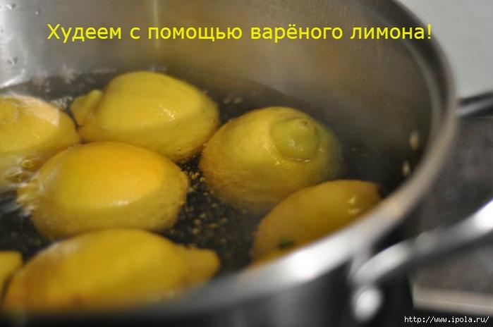 """alt=""""Худеем с помощью варёного лимона!""""/2835299__3_ (700x464, 168Kb)"""