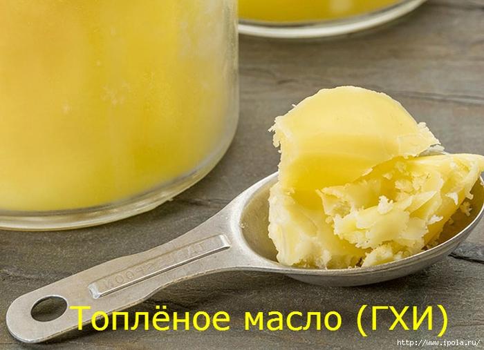 "alt=""Топлёное масло (ГХИ) поможет избавиться от лишних килограммов!""/2835299_Toplyonoe_maslo_pomojet_izbavitsya_ot_lishnih_kilogrammov (700x507, 243Kb)"