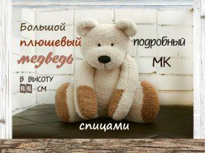 Мишка-спицами.-Большой-медведь-спицами.-300x224 (300x224, 17Kb)