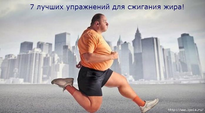 """alt=""""7 лучших упражнений для сжигания жира!""""/2835299_ (700x388, 148Kb)"""