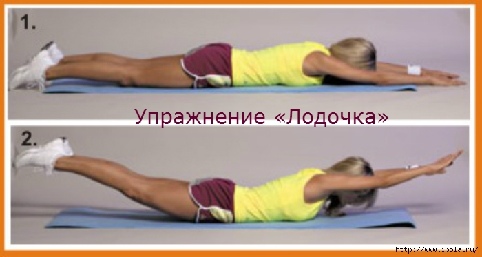 """alt=""""Упражнение «Лодочка» """"/2835299_Yprajnenie_Lodochka_ (700x373, 128Kb)"""