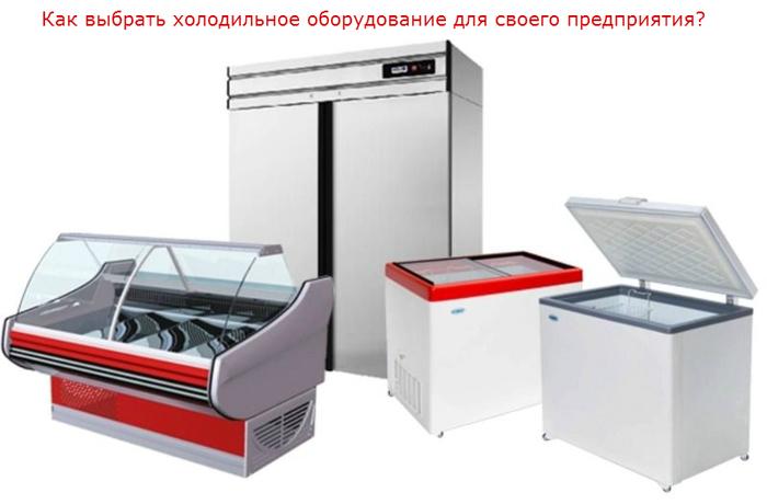 """alt=""""Как выбрать холодильное оборудование для своего предприятия?""""/2835299_HOLODILNOE_OBORYDOVANIE_1_ (700x460, 156Kb)"""