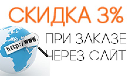 2835299_skidka_1_ (460x260, 26Kb)