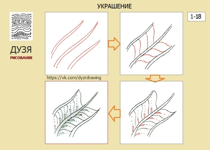 Как рисовать зентангл https://vk.com/dyzrdrawing/6136511_118_ykrashenie (700x500, 76Kb)