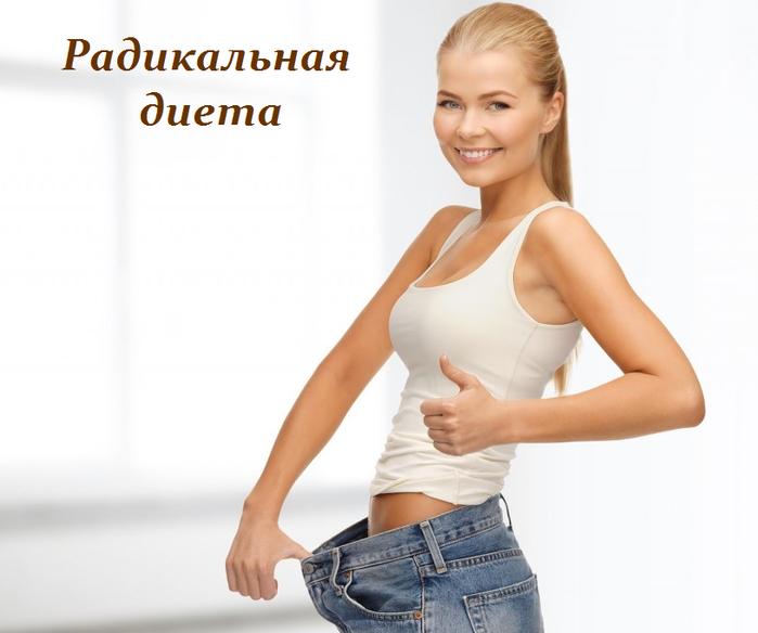 2749438_Radikalnaya_dieta__do_minys_20_kg (700x584, 261Kb)
