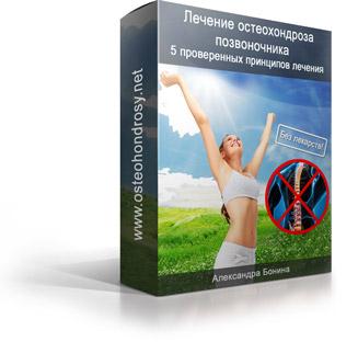 4687843_Lechenieosteohondrozapozvonochnikas_1_ (327x312, 26Kb)
