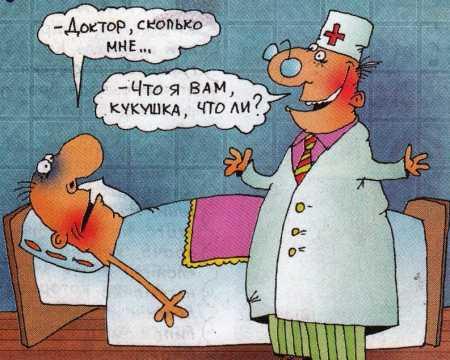 Здоровьем клянусь. Клятва пациента/3509984_doktor (450x360, 27Kb)