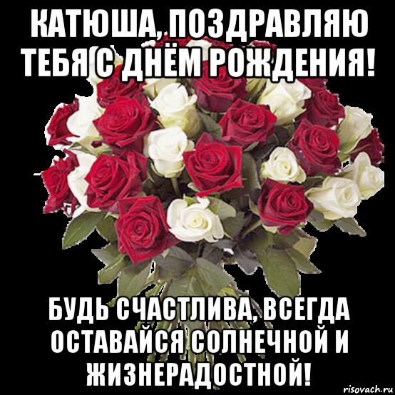 Поздравление катерины с днем рождения