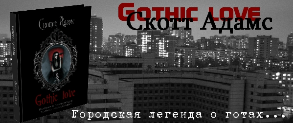 Gothic love Готы Готика/1189847_Untitled_3 (599x253, 117Kb)