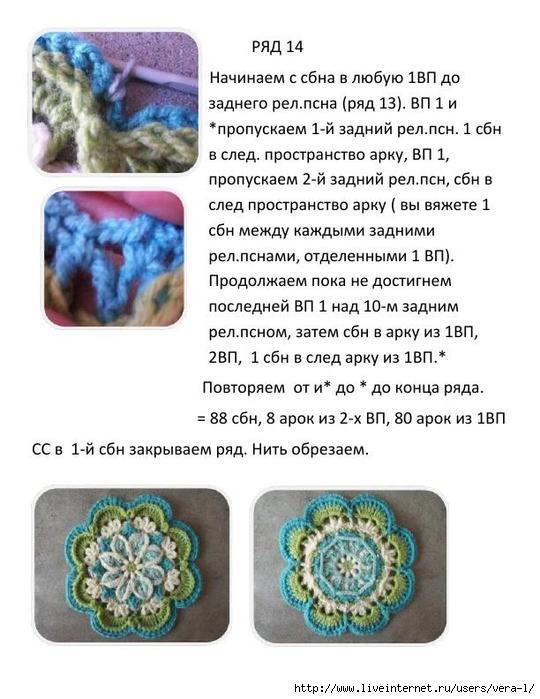 The_Pondoland_Square_perevod_18 (540x700, 225Kb)