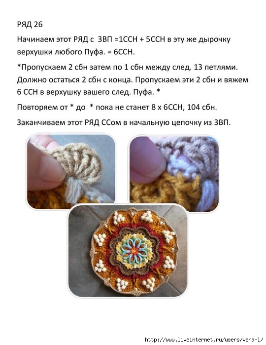 The_Pondoland_Square_perevod_31 (540x700, 179Kb)