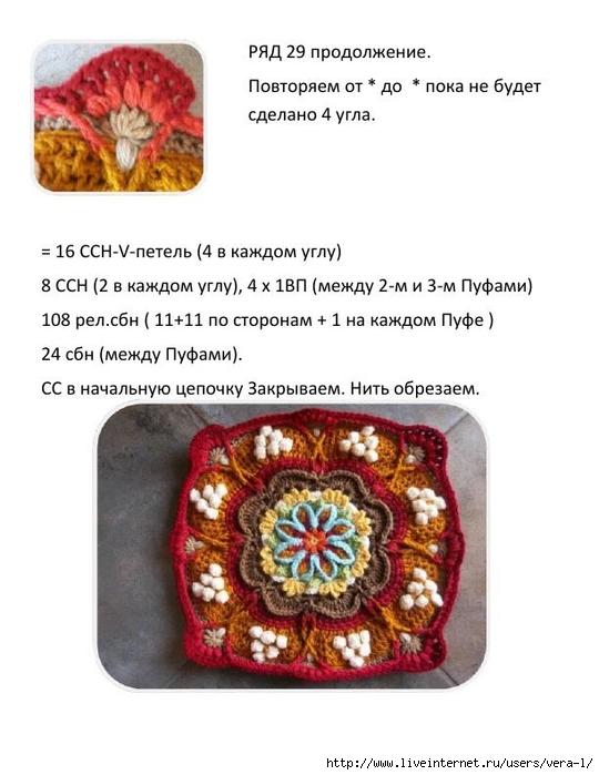 The_Pondoland_Square_perevod_35 (540x700, 185Kb)