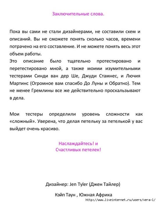 The_Pondoland_Square_perevod_45 (540x700, 157Kb)