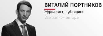 6209540_Portnikov_Vitalii (332x119, 17Kb)