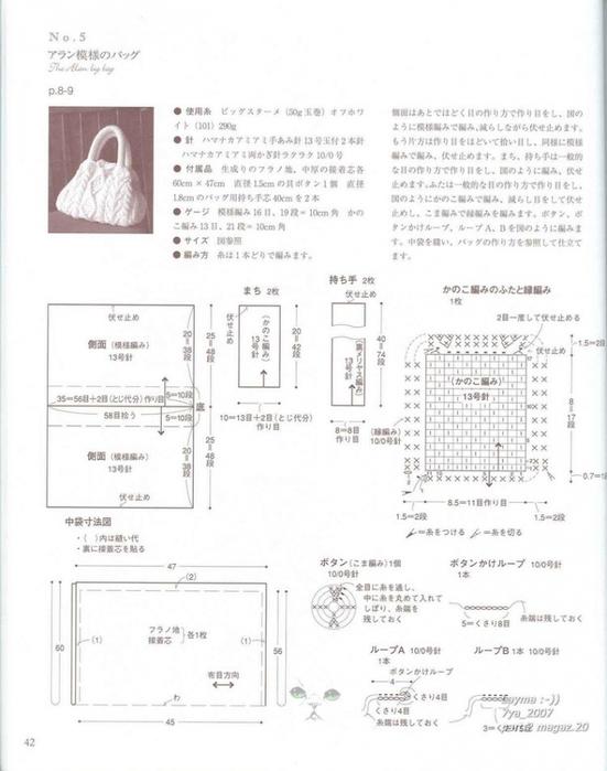 схема вязания сумочки/3071837_233 (551x700, 191Kb)