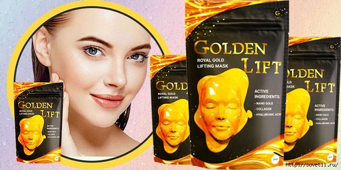 Купить маску GoldenLift, отзывы/6210208_goldenlift_kupit (700x350, 196Kb)