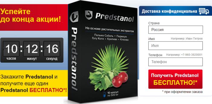 Купить Predstanol (предстанол)/6210208_kapsuly_predstanol_kupit (700x345, 182Kb)