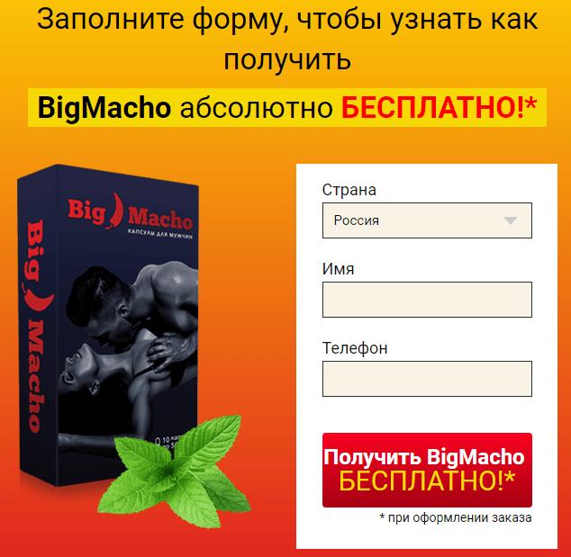 Купить капсулы BigMacho для мужчин/6210208_kupit_bigmacho (634x619, 41Kb)