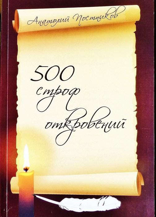 Anatoliy_Postnikov_500_strof_otkroveniy (504x700, 74Kb)