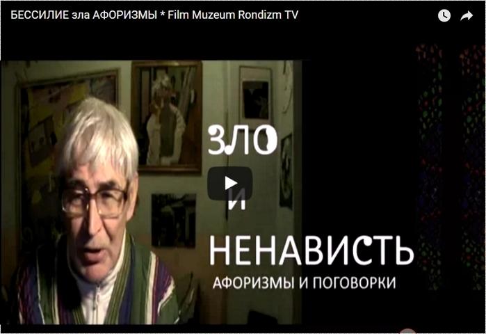 ЗЛО-И-НЕНАВИСТЬ-афоризмы-фильм-обложка (700x480, 150Kb)