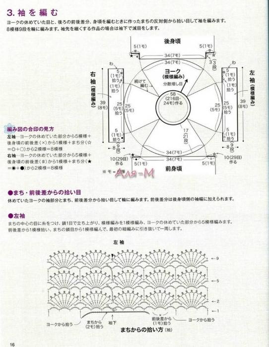 ажурная туника крючком описание схемы мастер-класс/3071837_283 (542x700, 246Kb)