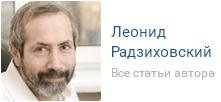 6209540_Radzihovskii_Leonid (221x102, 26Kb)