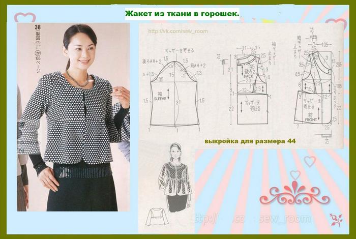 Как сшить пиджак своими руками пошагово 953
