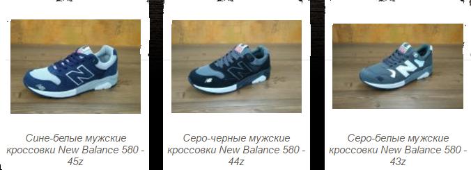 кроссовки2 (676x245, 184Kb)
