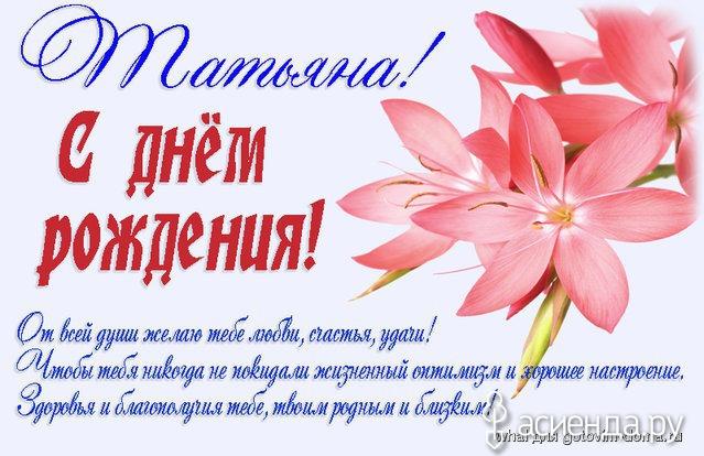 Поздравление с днем рождения женщине в стихах татьяне 27