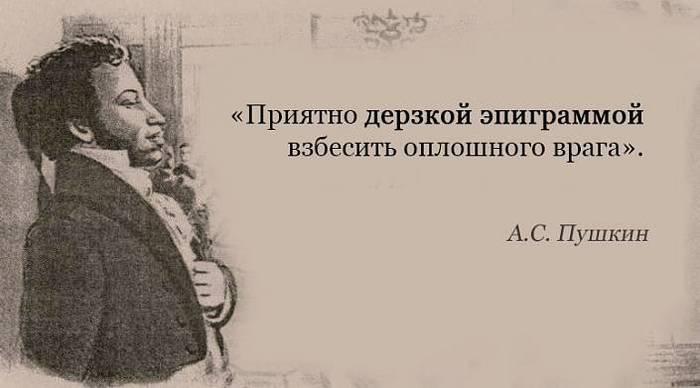 3906024_Pushkin (700x388, 28Kb)