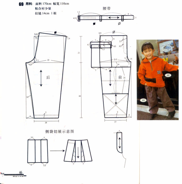Выкройка Брюк для Мальчика 110 См скачать - картинка 4