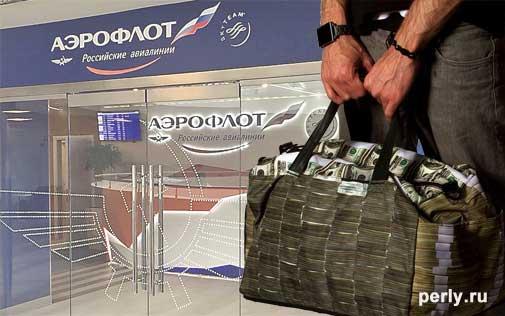 6081563_aeroflotvzyatkaperly (505x316, 28Kb)